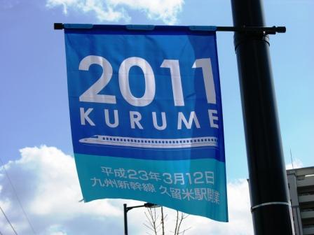 2011.3.12旗.JPG