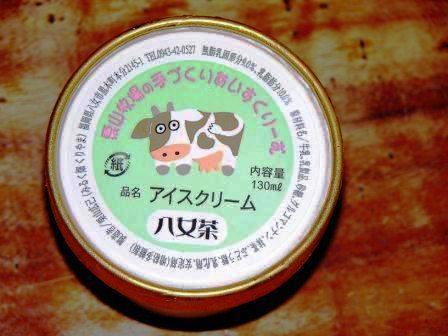 kuriyama22.JPG