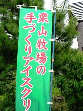 kuriyama6.JPG