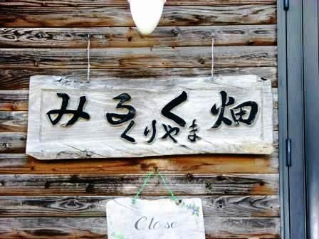 kuriyama9.JPG